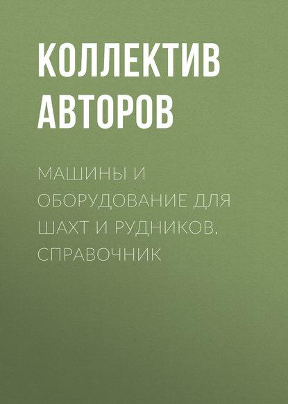 Обложка «Машины и оборудование для шахт и рудников. Справочник»