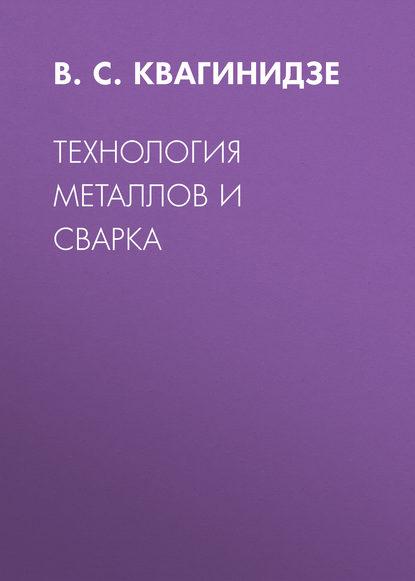 Обложка «Технология металлов и сварка»