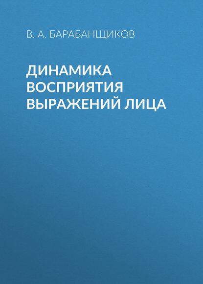 Обложка «Динамика восприятия выражений лица»