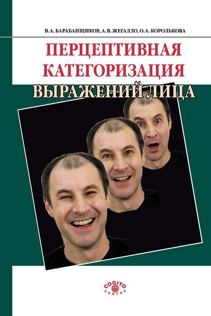 Обложка «Перцептивная категоризация выражений лица»