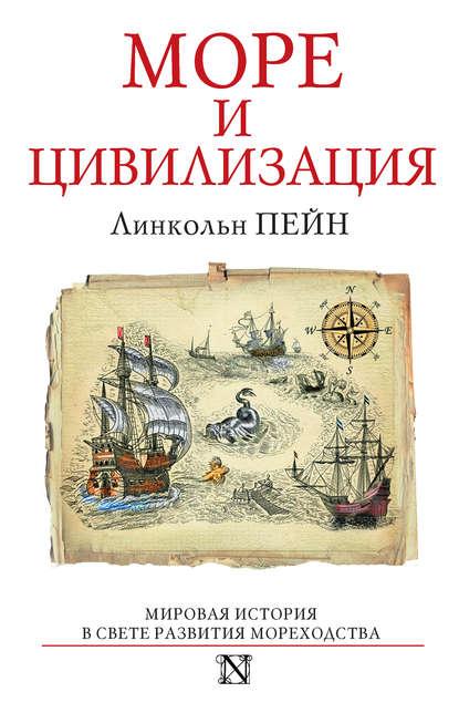Обложка «Море и цивилизация. Мировая история в свете развития мореходства»