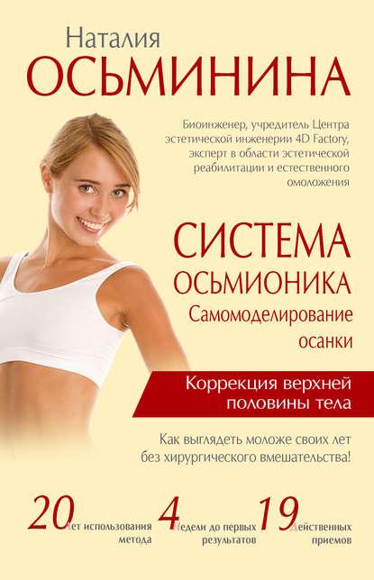 Обложка «Система Осьмионика. Самомоделирование осанки. Коррекция верхней половины тела»