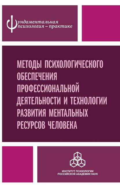 Обложка «Методы психологического обеспечения профессиональной деятельности и технологии развития ментальных ресурсов человека»