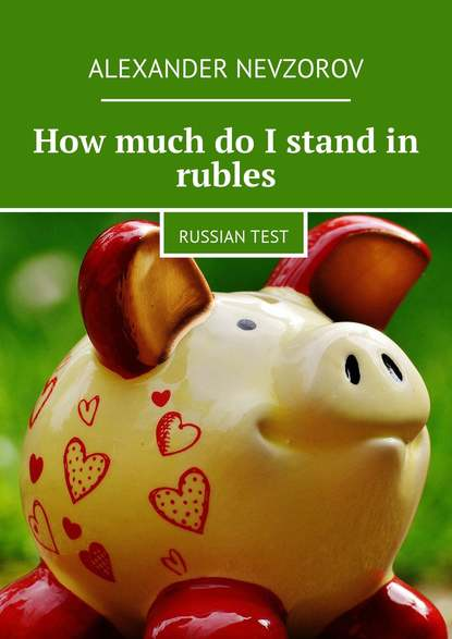 Обложка «How much do I stand in rubles»
