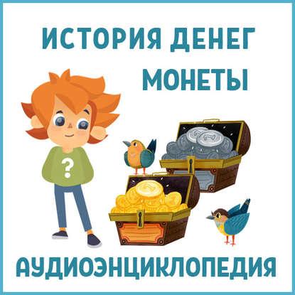 Обложка «История денег (часть 1). Монеты»