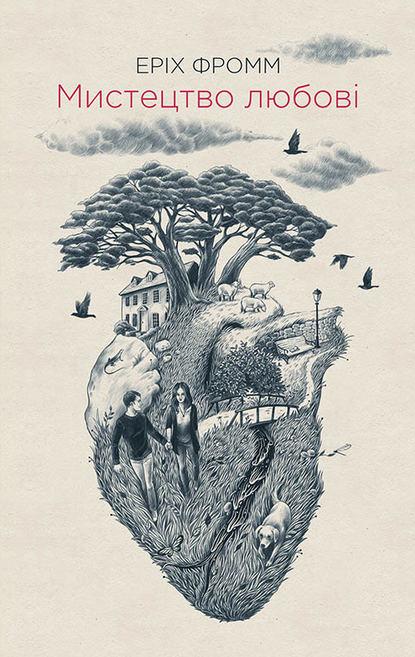 Обложка «Мистецтво любові»