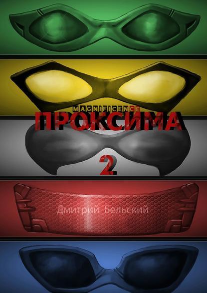Дмитрий Бельский - Проксима – 2
