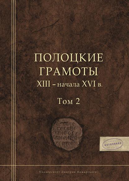 Обложка «Полоцкие грамоты XIII – начала XVI в. Том 2»
