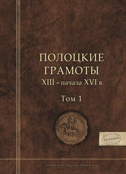 Обложка «Полоцкие грамоты XIII – начала XVI в. Том 1»