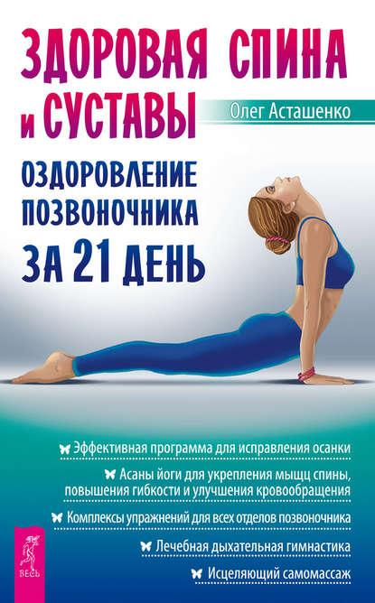 Обложка «Здоровая спина и суставы. Оздоровление позвоночника за 21 день»