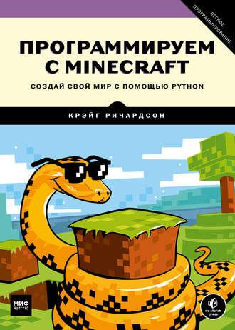 Minecraft программируй Свой Мир скачать PDF torrent