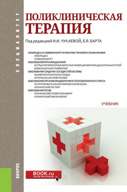 Обложка «Поликлиническая терапия. Учебник»