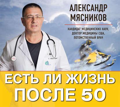 Обложка «Есть ли жизнь после 50»