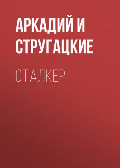 Обложка «Сталкер»