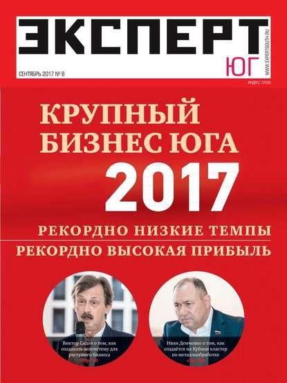 Обложка «Эксперт Юг 08-2017»