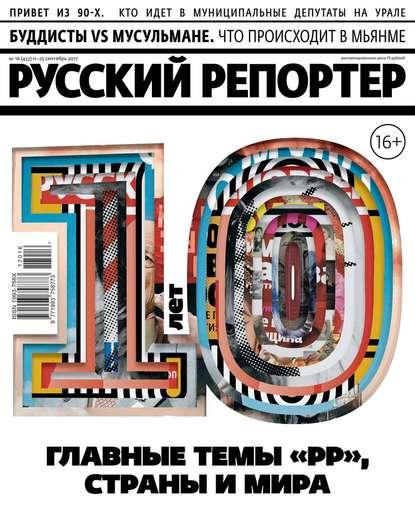 Обложка «Русский Репортер 16-2017»
