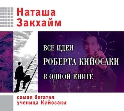 Обложка «Все идеи Роберта Кийосаки в одной книге»