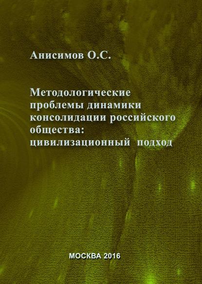 Обложка «Методологические проблемы динамики консолидации российского общества и условия их разрешения: цивилизационный подход»