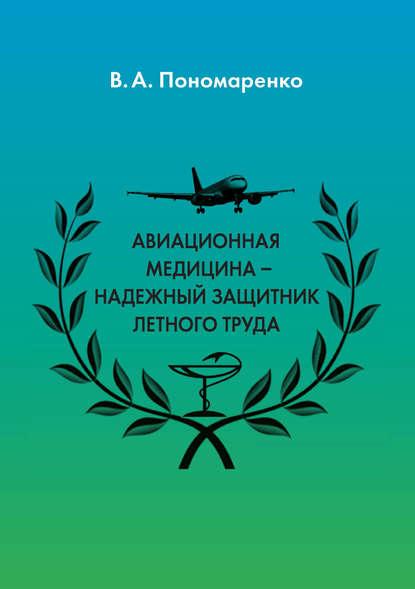 Обложка «Авиационная медицина – надежный защитник летного труда»