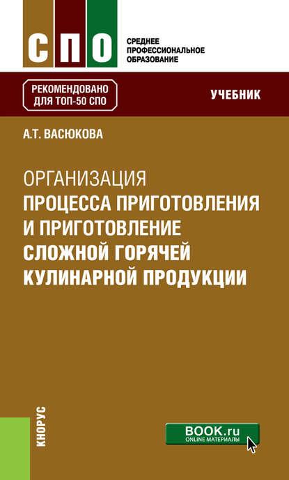 Обложка «Организация процесса приготовления и приготовление сложной горячей кулинарной продукции»