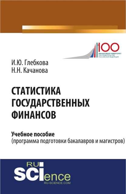 Обложка «Статистика государственных финансов»