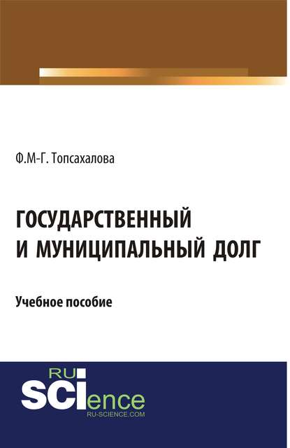 Обложка «Государственный и муниципальный долг»
