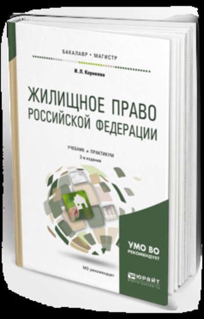 Обложка «Жилищное право Российской Федерации 3-е изд., пер. и доп. Учебник и практикум для бакалавриата и магистратуры»