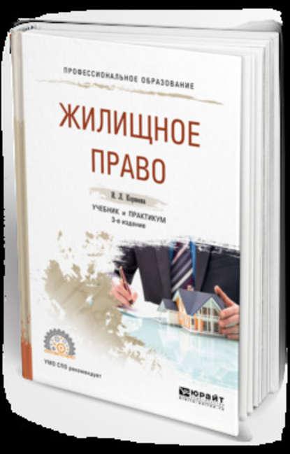 Обложка «Жилищное право 3-е изд., пер. и доп. Учебник и практикум для СПО»
