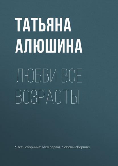Обложка «Любви все возрасты»