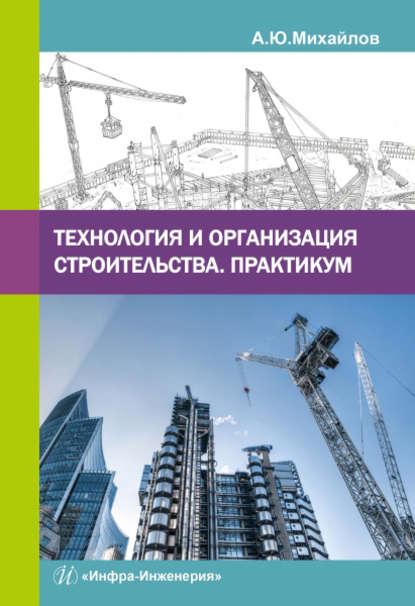 Обложка «Технология и организация строительства. Практикум»