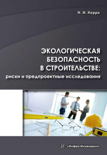 Обложка «Экологическая безопасность в строительстве: риски и предпроектные исследования»