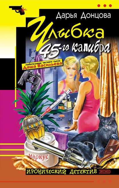 Обложка «Улыбка 45-го калибра»