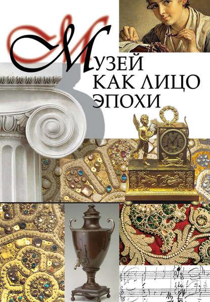 Обложка «Музей как лицо эпохи. Сборник статей и интервью, опубликованных в научно-популярном журнале «Знание – сила»»