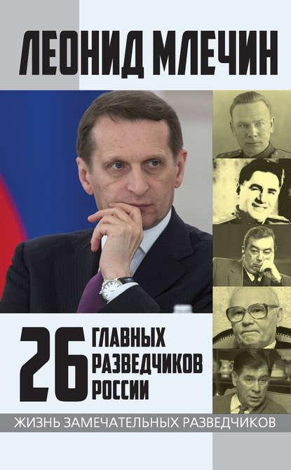 Обложка «26 главных разведчиков России»