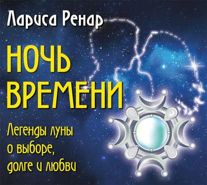 Обложка «Ночь времени. Легенды луны о выборе, долге и любви»