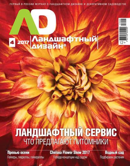 Обложка «Ландшафтный дизайн №04/2017»