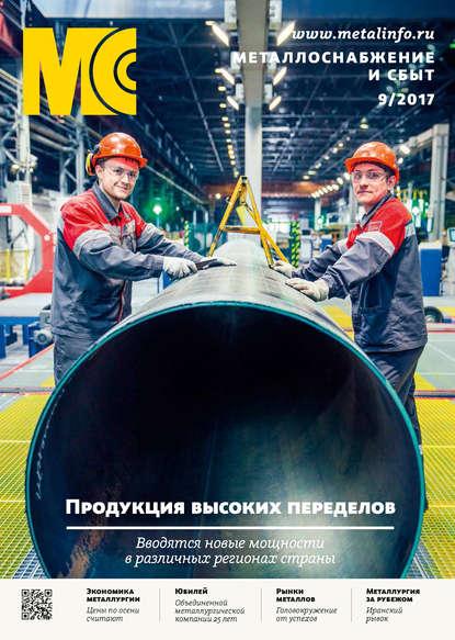 Обложка «Металлоснабжение и сбыт №09/2017»