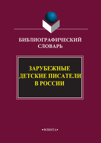 Обложка «Зарубежные детские писатели в России. Библиографический словарь»