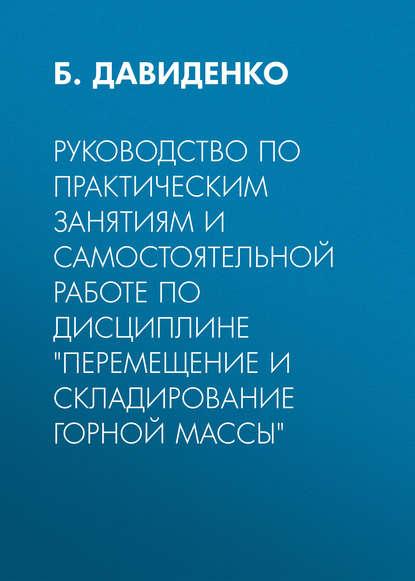 Обложка «Руководство по практическим занятиям и самостоятельной работе по дисциплине «Перемещение и складирование горной массы»»
