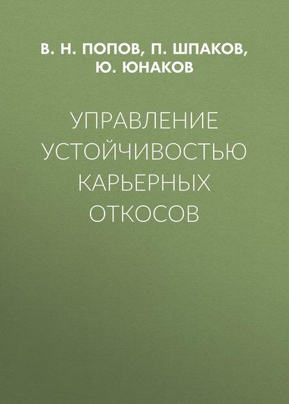 Обложка «Управление устойчивостью карьерных откосов»