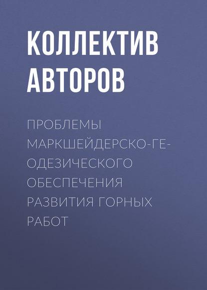 Обложка «Проблемы маркшейдерско-геодезического обеспечения развития горных работ»