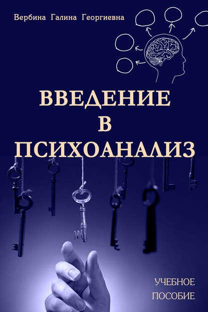 Обложка «Введение в психоанализ»