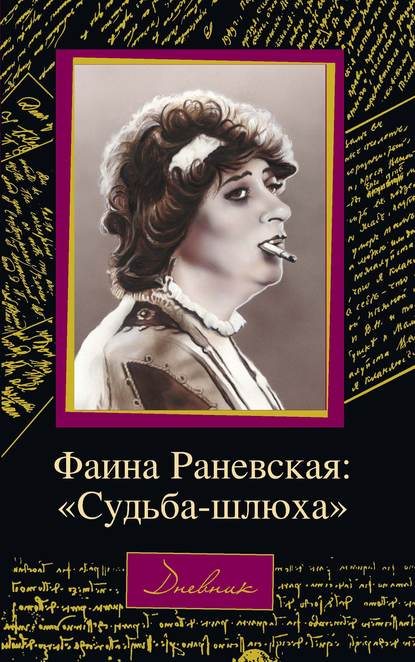 Фаина Раневская Судьба-шлюха Читать Олайн