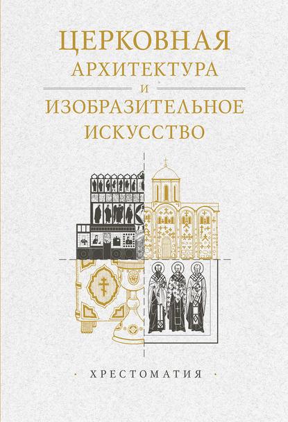 Обложка «Церковная архитектура и изобразительное искусство. Хрестоматия»