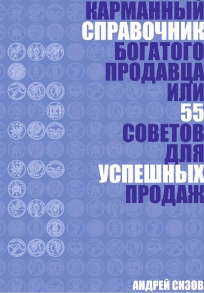 Обложка «Карманный справочник Богатого продавца или 55 советов для успешных продаж»