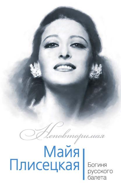 Обложка «Майя Плисецкая. Богиня русского балета»