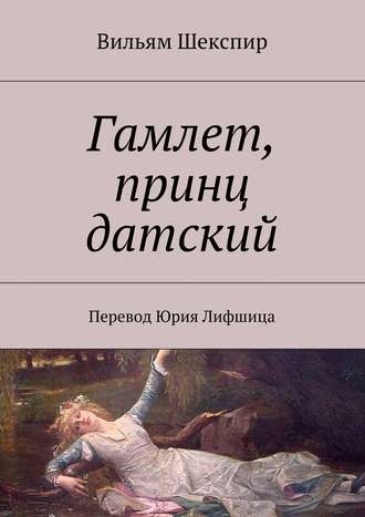В. Шекспир - Гамлет, принц Датский. Перевод Юрия Лифшица