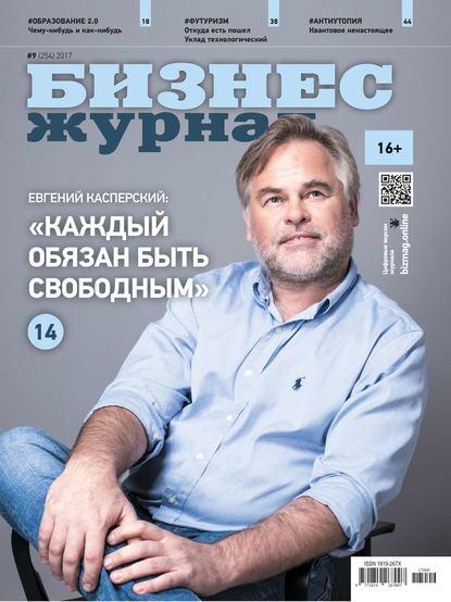 Обложка «Бизнес Журнал 09-2017»