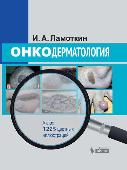 Обложка «Онкодерматология. Атлас»
