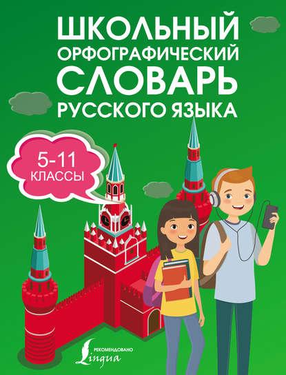 Обложка «Школьный орфографический словарь русского языка. 5–11 классы»